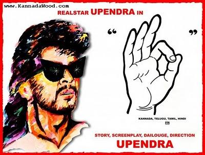 Upendra's Super